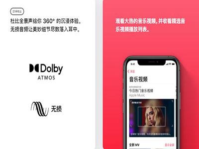 全新 Apple music 来袭,免费杜比全景声、无损音频6月上线