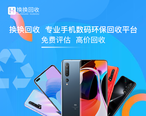 iphonex二手回收价格查询(2021回收报价)