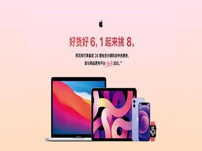 618电商节 iPhone 价格哪家最划算!