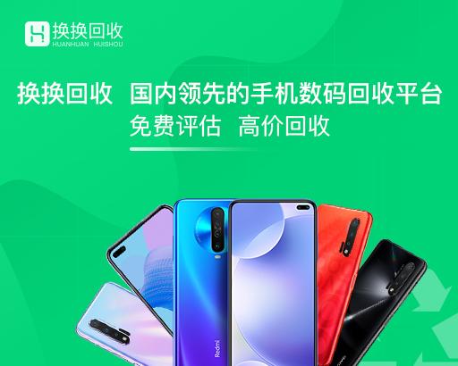 iphone x回收价是多少钱(2021回收报价)