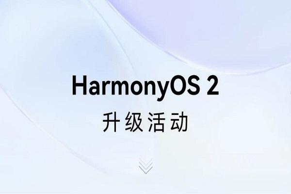 华为HarmonyOS 2最新升级进展了解一下