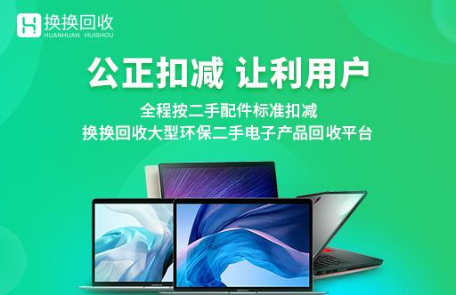 华为MateBook X系列电脑回收价格(2021回收报价)