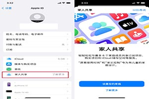 iPhone手机定位共享功能操作方法 苹果手机定位共享使用教程