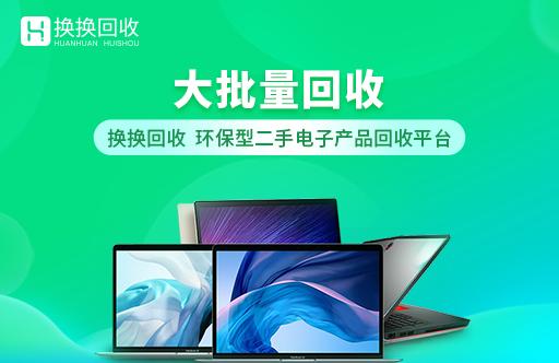 华为MateBook X能卖多少钱(2021回收报价)
