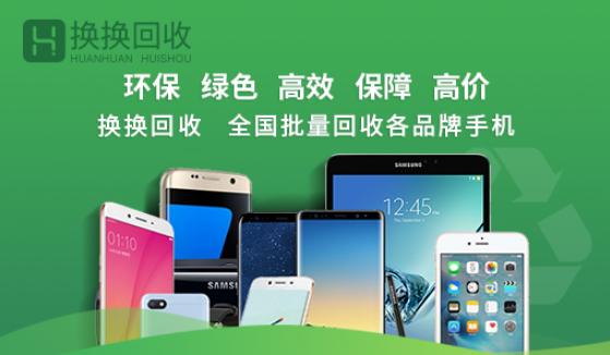 回收手机哪个平台最好?换换回收手机数码回收最优选