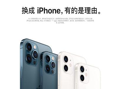 有哪些理由让安卓手机换成iPhone?看看苹果官方怎么解答的