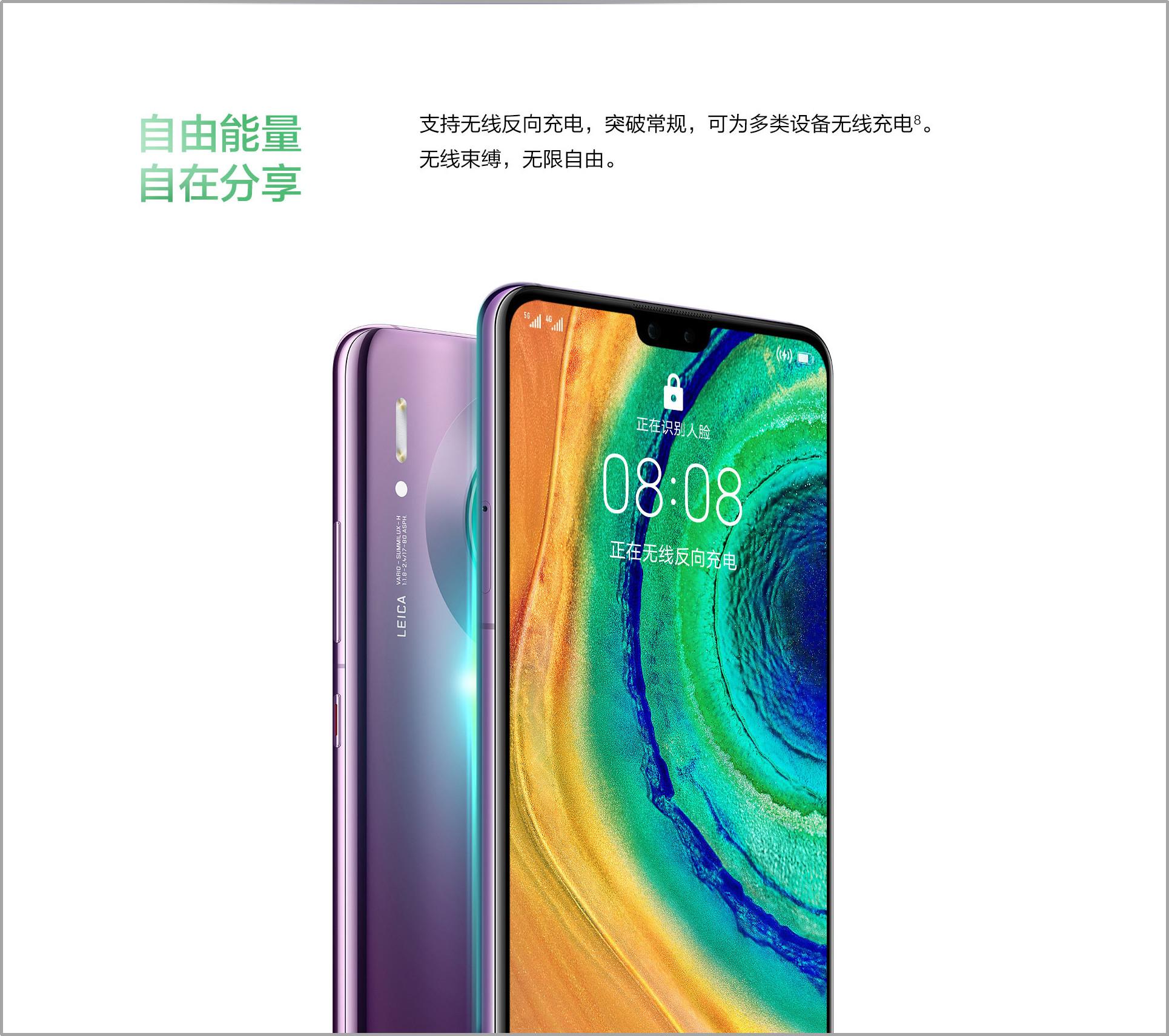 华为Mate 30 5G版手机