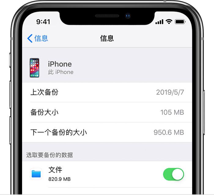"iPhone顯示""備份失敗""解決辦法"