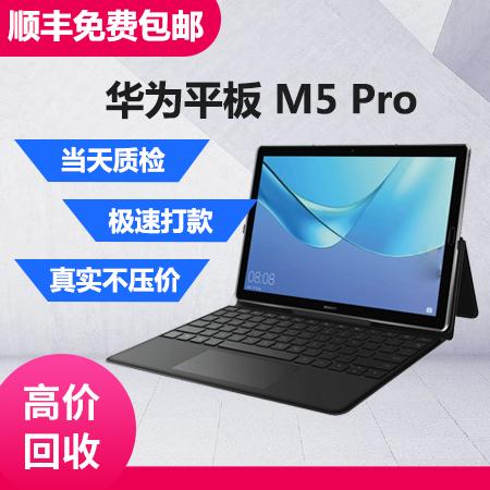华为平板 M5 Pro回收