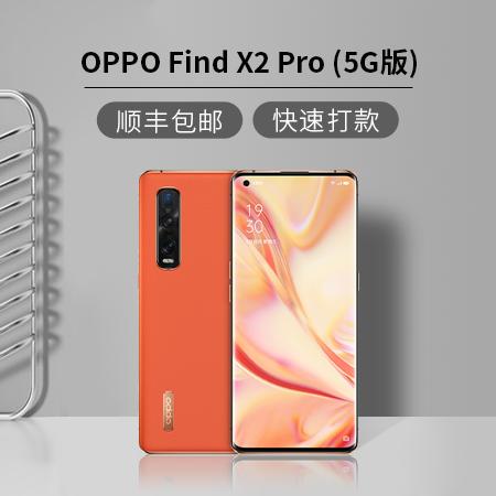 OPPO Find X2 Pro(5G版)回收