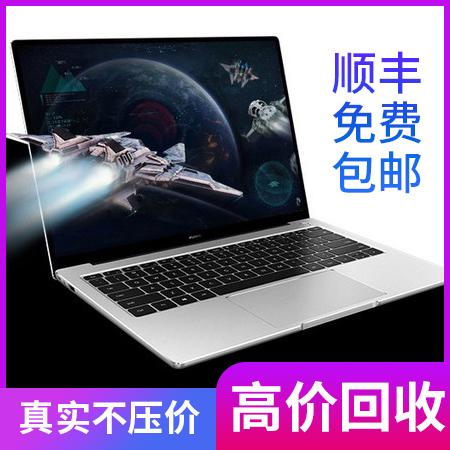 华为 MateBook 14 2020款回收