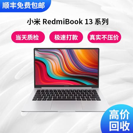 小米 RedmiBook 13 系列回收