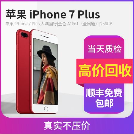 苹果 iPhone 7 Plus 大陆国行|金色|A1661(全网通)|256GB手机回收