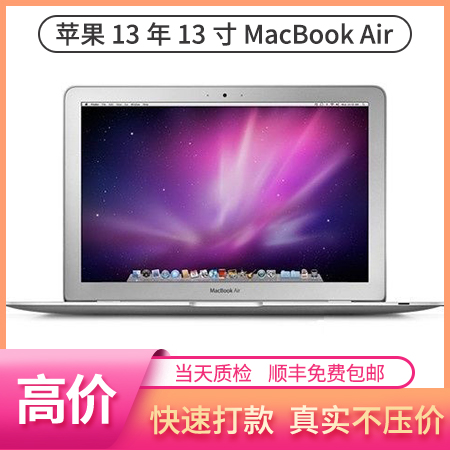苹果 13年 13寸 MacBook Air回收