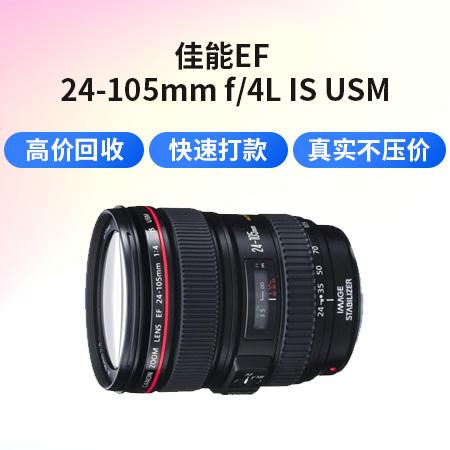 佳能EF 24-105mm f/4L IS USM 不分版本摄影摄像