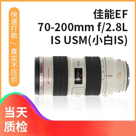 佳能EF 70-200mm f/2.8L IS USM(小白IS) 不分版本摄影摄像
