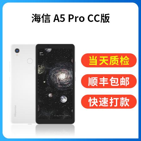 海信 A5 Pro CC版 6G+128G