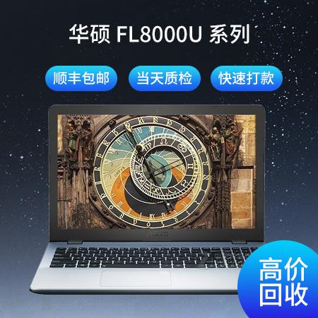 华硕 FL8000U 系列 Intel 酷睿 i7 8代|32GB及以上|4G独立显卡