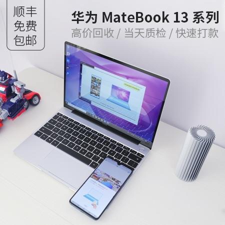 华为 MateBook 13 系列回收