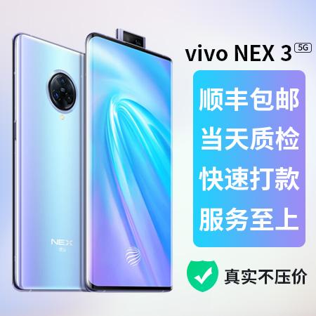 vivo NEX 3(5G版)回收
