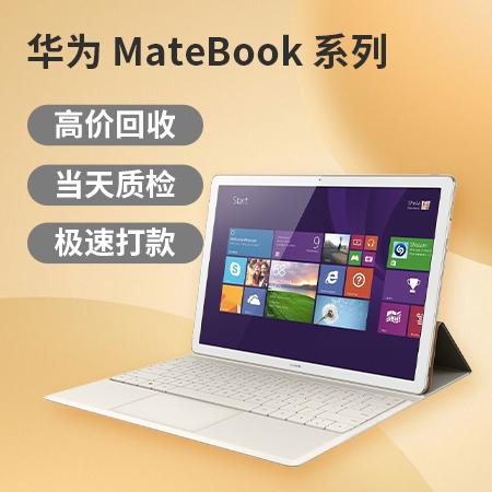 华为 MateBook 系列回收