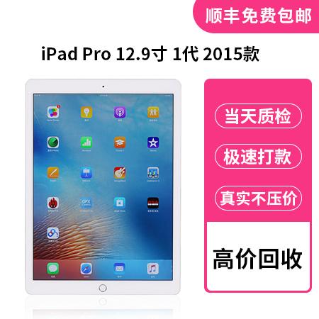iPad Pro 12.9寸 1代 2015款回收