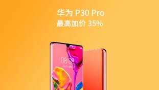 華為 P30 Pro